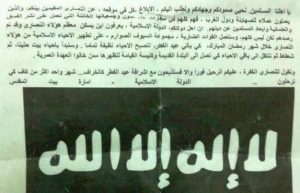 Jerusalem: Leaflets Attributed to 'ISIS' Threaten to Massacre All Christians